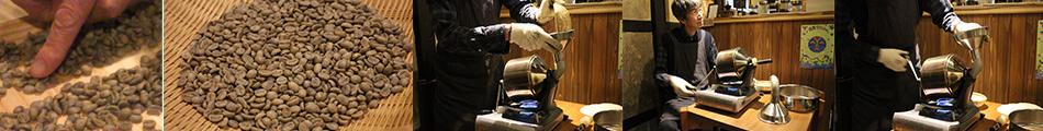 らっこやのコーヒーは手焙煎です。