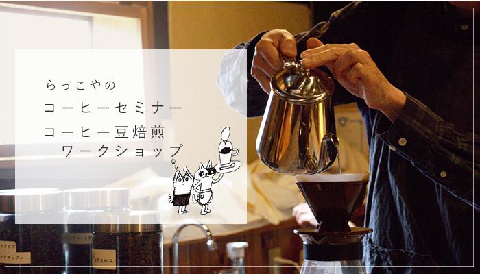 らっこやのコーヒーセミナー・コーヒー豆焙煎ワークショップ