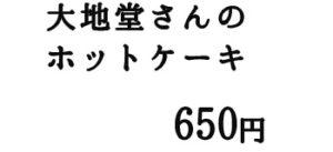 大地堂さんのホットケーキ650円